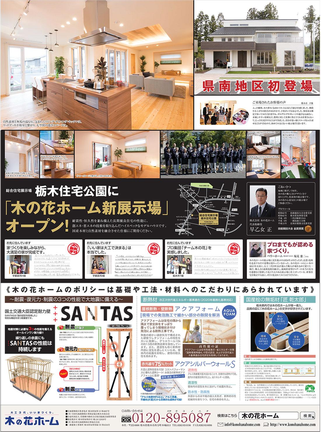 栃木住宅公園に木の花ホームの新展示場オープン!